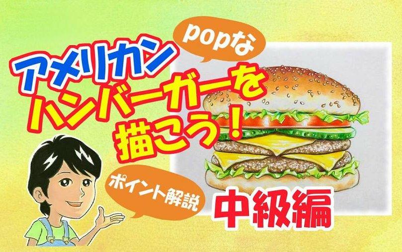 ハンバーガーを描こう ポップなハンバーガーの描き方を解説 イラスト日和